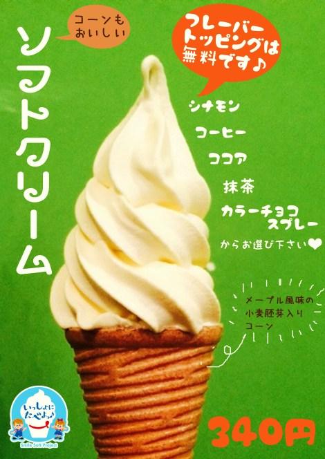 ソフトクリーム0322_2